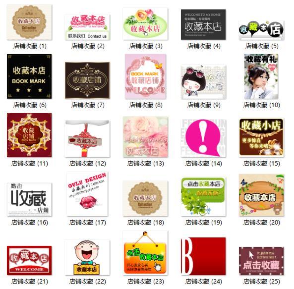 淘宝店铺收藏图标下载,动态店铺收藏图片图片