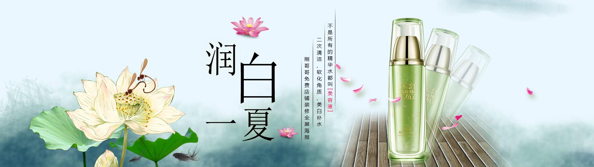 蓝色中国风润白一夏百雀羚精华水美容液淘宝店铺天猫旺铺装修全屏海报图片在线制作