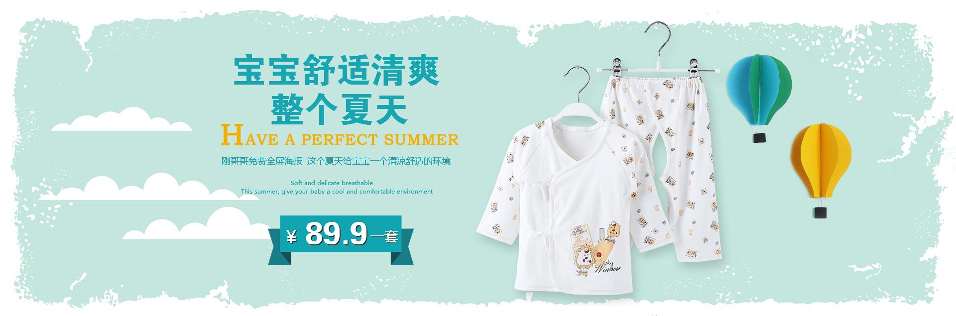 草绿色简洁童装宝宝舒适清爽整个夏天淘宝店铺天猫旺铺装修全屏海报图片在线制作