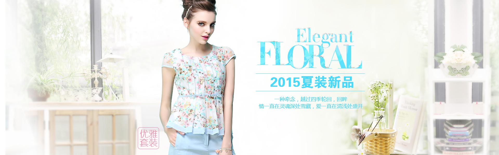 蓝色优雅女装套装2015夏季新品淘宝店铺天猫旺铺装修全屏海报图片在线制作