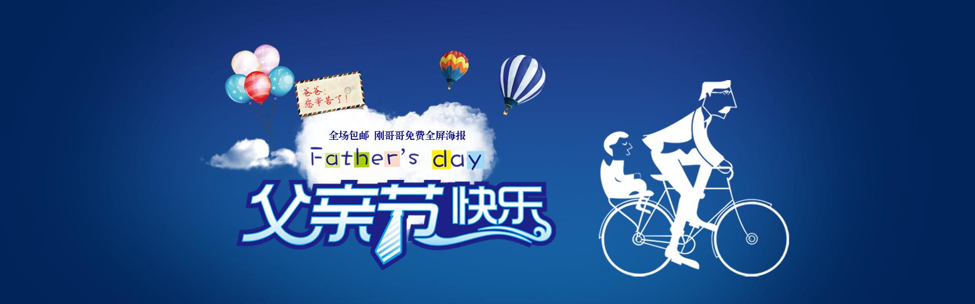 蓝色父子剪影父亲节快乐爸爸您辛苦了淘宝店铺天猫旺铺装修全屏海报图片在线制作