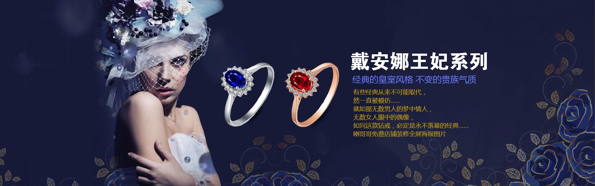 紫色高贵宝石戒指戴安娜王妃系列淘宝店铺天猫旺铺装修全屏海报图片在线制作