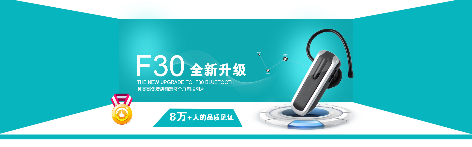 蓝色简约时尚蓝牙耳机F30全新升级淘宝店铺天猫旺铺装修全屏海报图片在线制作