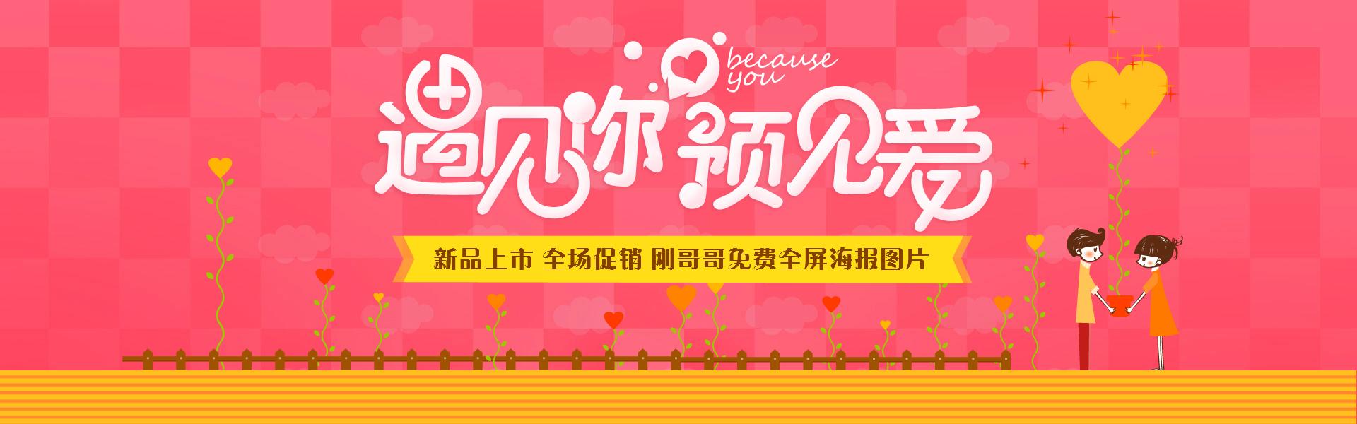 粉色浪漫卡通情侣遇见你预见爱新品上市全场促销淘宝店铺天猫旺铺装修全屏海报图片在线制作