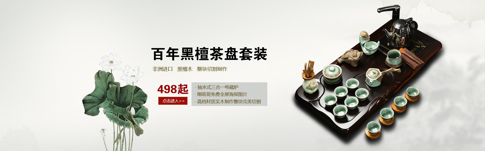 杏色中国风茶具百年黑檀茶盘套装非洲进口整块切割制作淘宝店铺天猫旺铺装修全屏海报图片在线制作