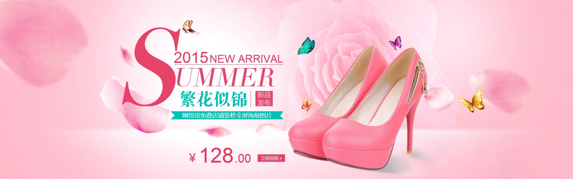 粉色甜美性感高跟鞋繁花似锦新品发布淘宝店铺天猫旺铺装修全屏海报图片在线制作